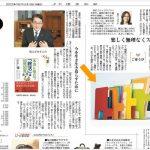 読売新聞夕刊インディチェ掲載