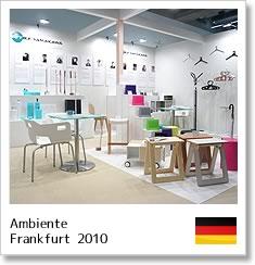 アンビエンテフランクフルト2010出展