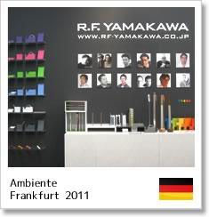 アンビエンテフランクフルト2011出展