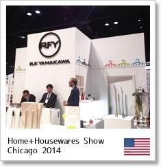 シカゴハウスウェアショー2014出展