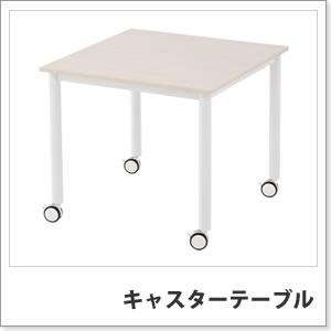 キャスターテーブルの組み立て