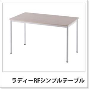 ラディーRFシンプルテーブルの組み立て