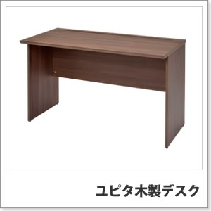 ユピタ木製デスクの組み立て