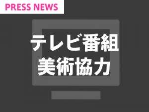 テレビ番組セット使用