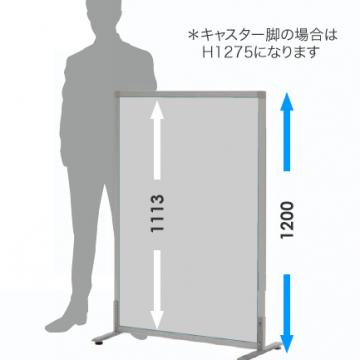 シンプルスクリーン掲示板H1200アジャスター仕様