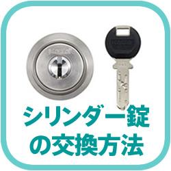 シリンダー錠の交換方法