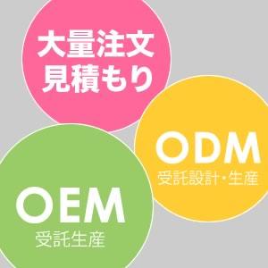 OEM受注生産ODM受注設計生産