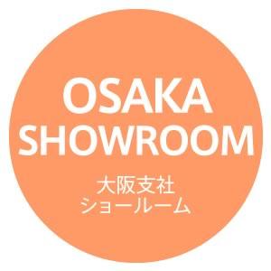 大阪支社ショールームのご案内
