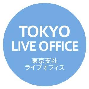 東京支社ライブオフィスのご案内