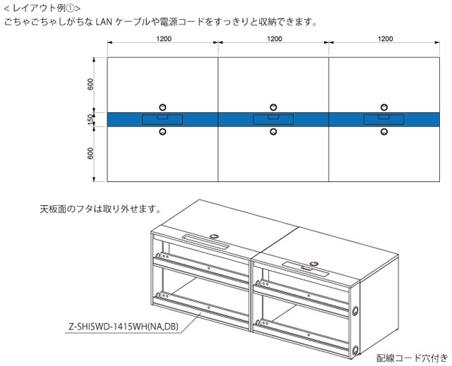 ノルム配線収納使用イメージ