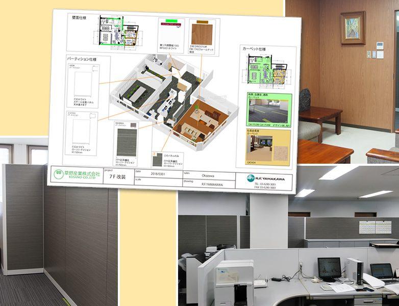 オフィス施工事例 床壁