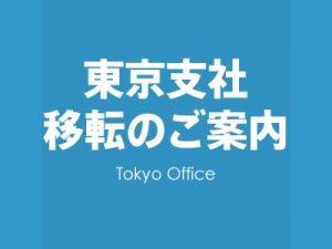 東京支社移転のご案内