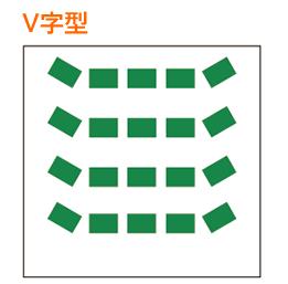 V字型レイアウト