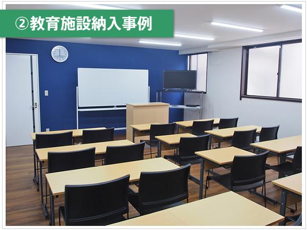 教育施設納入事例