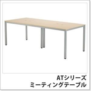 ATシリーズミーティングテーブルの組み立て
