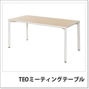 TEOミーティングテーブルの組み立て