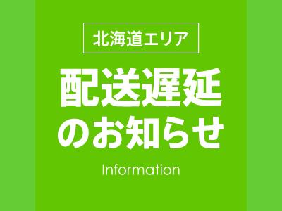 北海道配送遅延