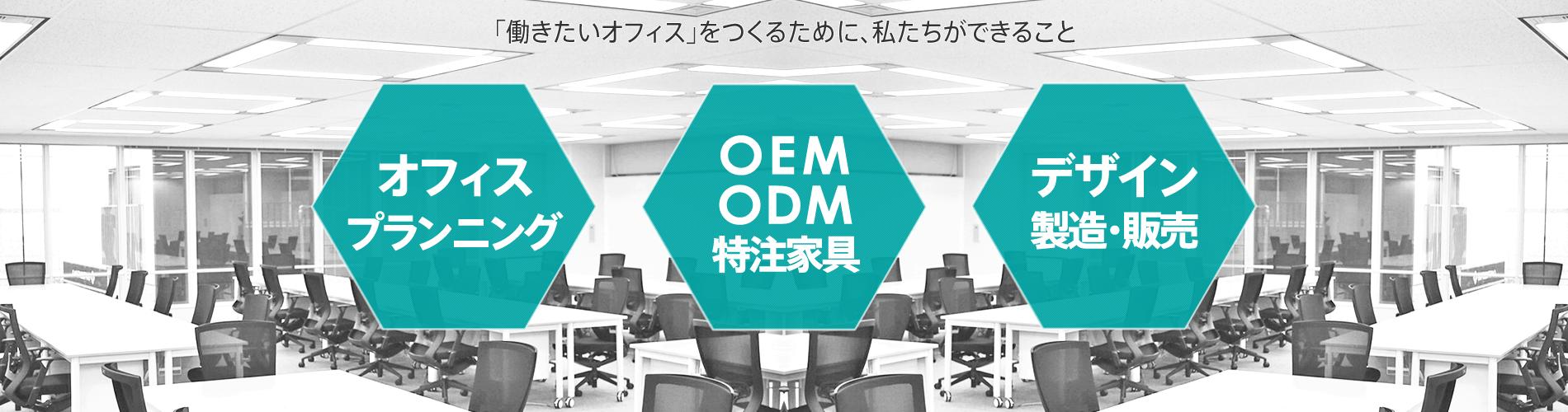 働きたいオフィスをつくるために、私たちができること。オフィスプランニング- OEM・ODM - デザイン・製造・販売