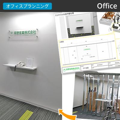 オフィス納入事例