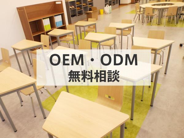 OEM/ODM生産を承ります