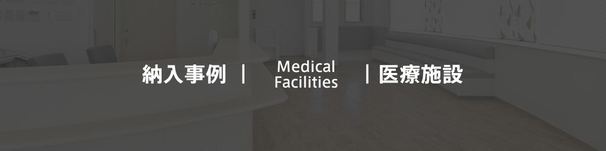 医療施設納入事例