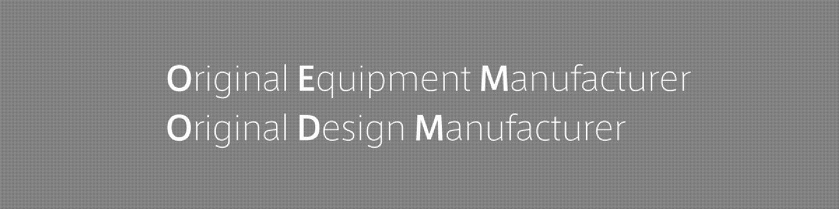 OEM(受託設計)・ODM(受託生産設計)