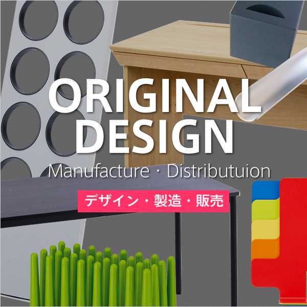 originaldesign