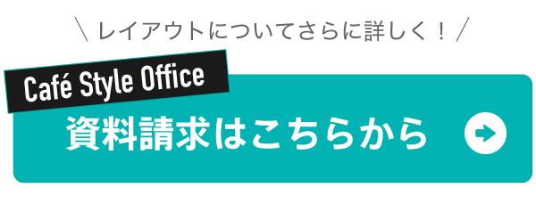 カフェ風オフィスの資料請求はこちらから