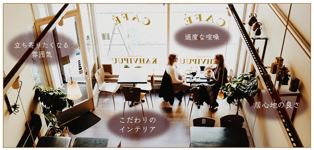 カフェの要素