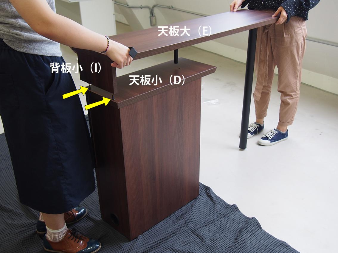 RF木製デスクサイドテーブルの組み立て