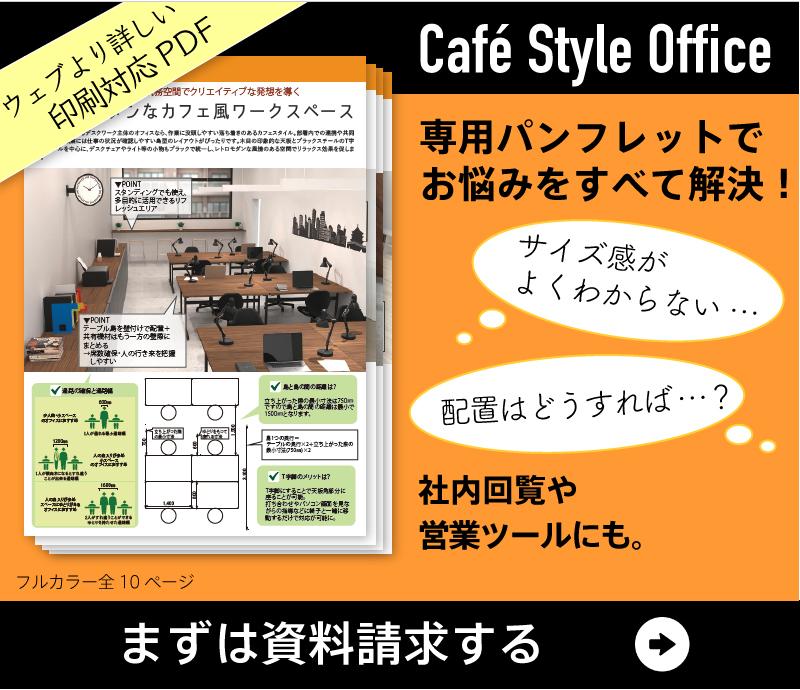 カフェ風オフィス資料請求
