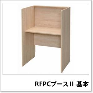 RFPCブースⅡの組み立て