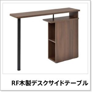 RF木製デスクサイドテーブル