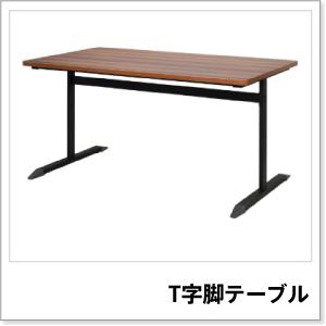 T字脚テーブルの組み立て