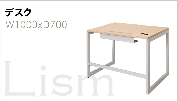 デスク1000x700