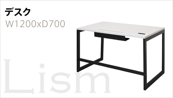デスク1200x700