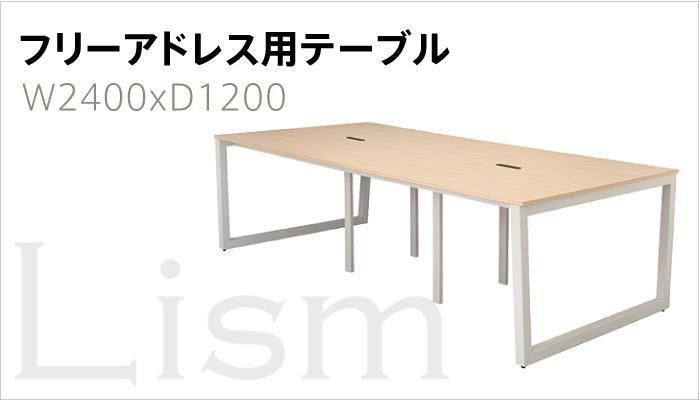 フリーアドレス用テーブル2400x1200