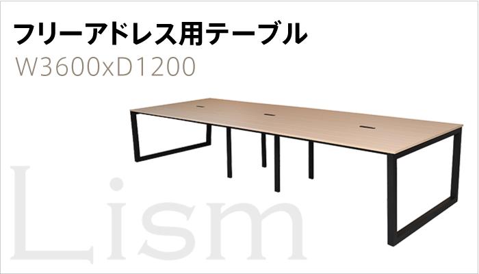 フリーアドレス用テーブル3600x1200