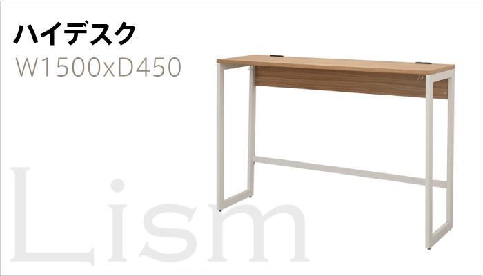 ハイデスク1500x450