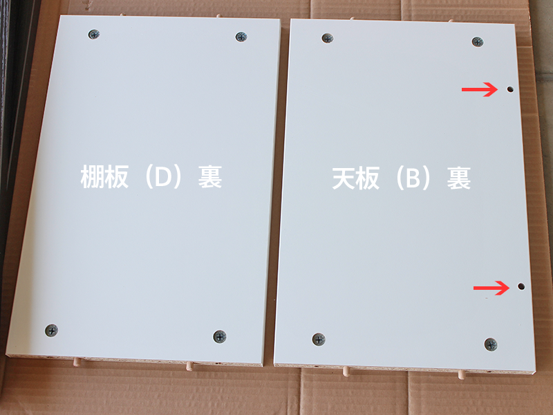 木製テレフォンテーブル(SHWA-002D)の組み立て