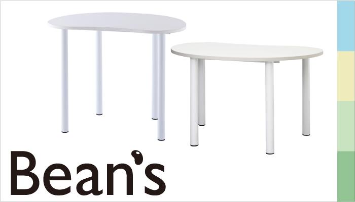 ビーンズテーブル