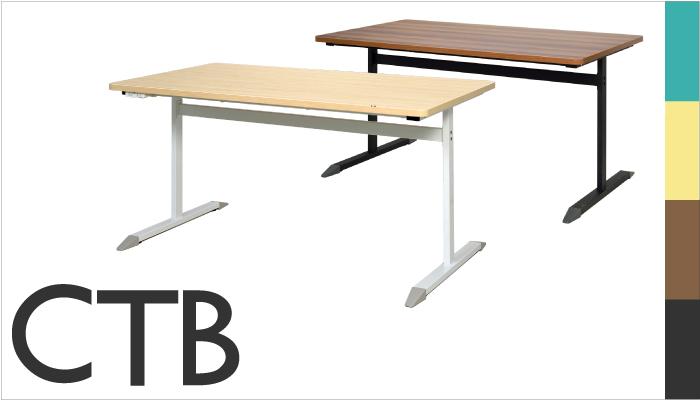 T字脚テーブル