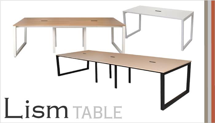 リスムシリーズテーブル