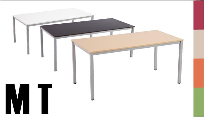 MTシリーズテーブル