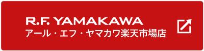 アール・エフ・ヤマカワ楽天市場店