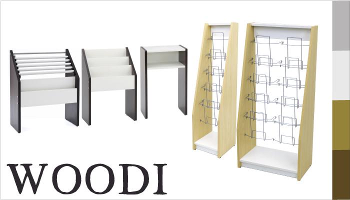 WOODIシリーズ
