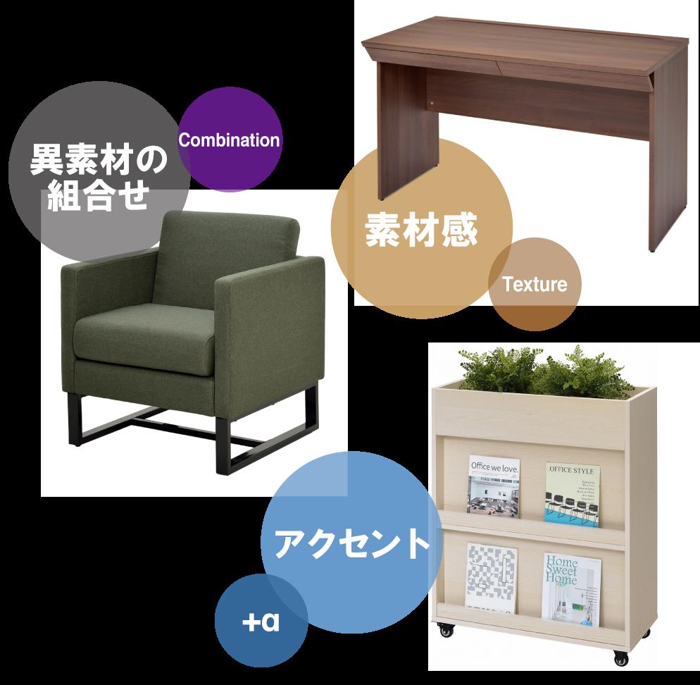 カフェ風家具を選ぶポイント