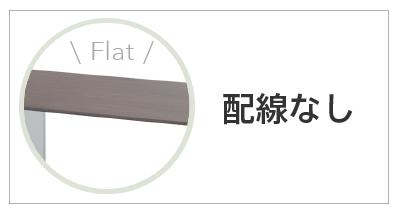 フラット天板