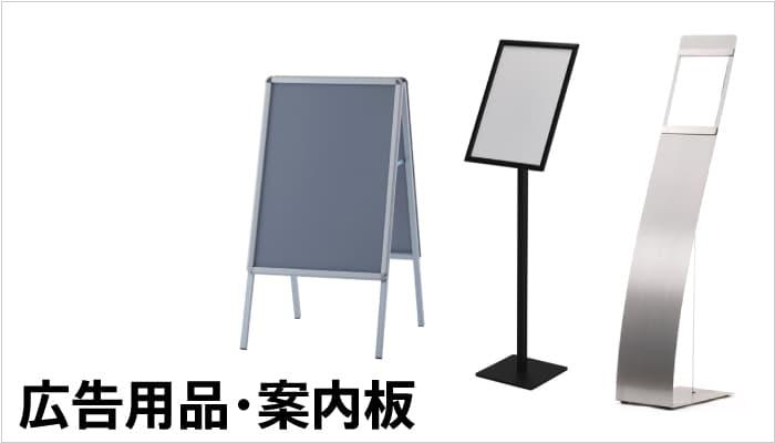 広告用品・案内板