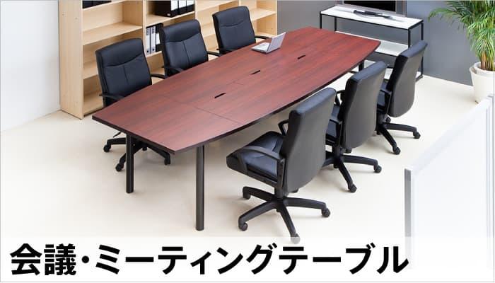 会議・ミーティングテーブル